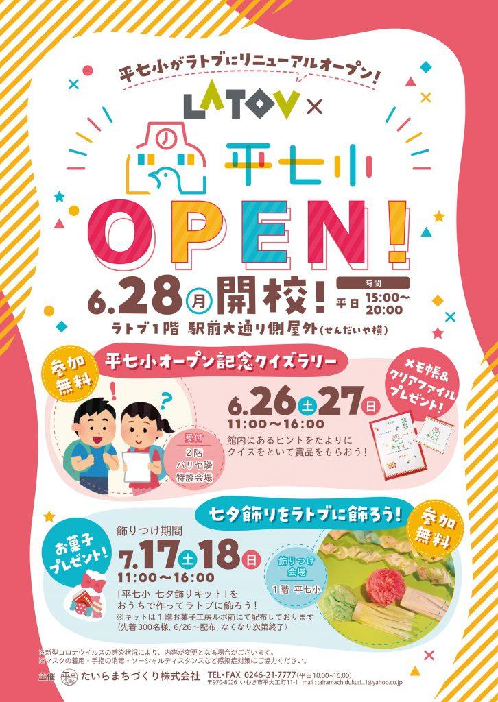 新店舗オープンのお知らせ – 6/28 –