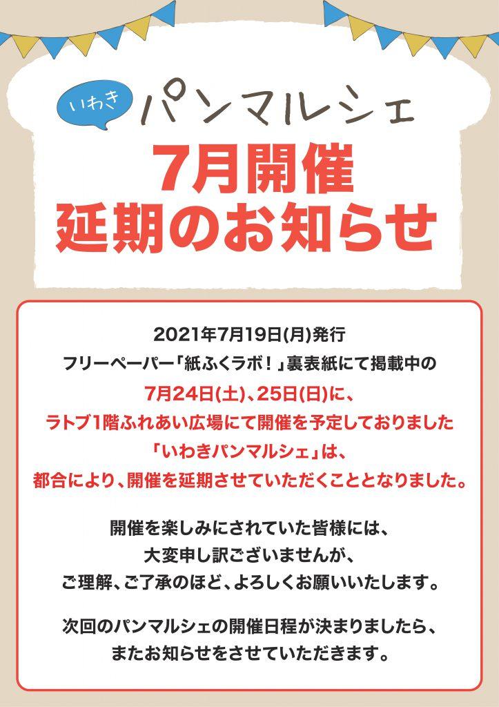 【7月】パンマルシェ延期について