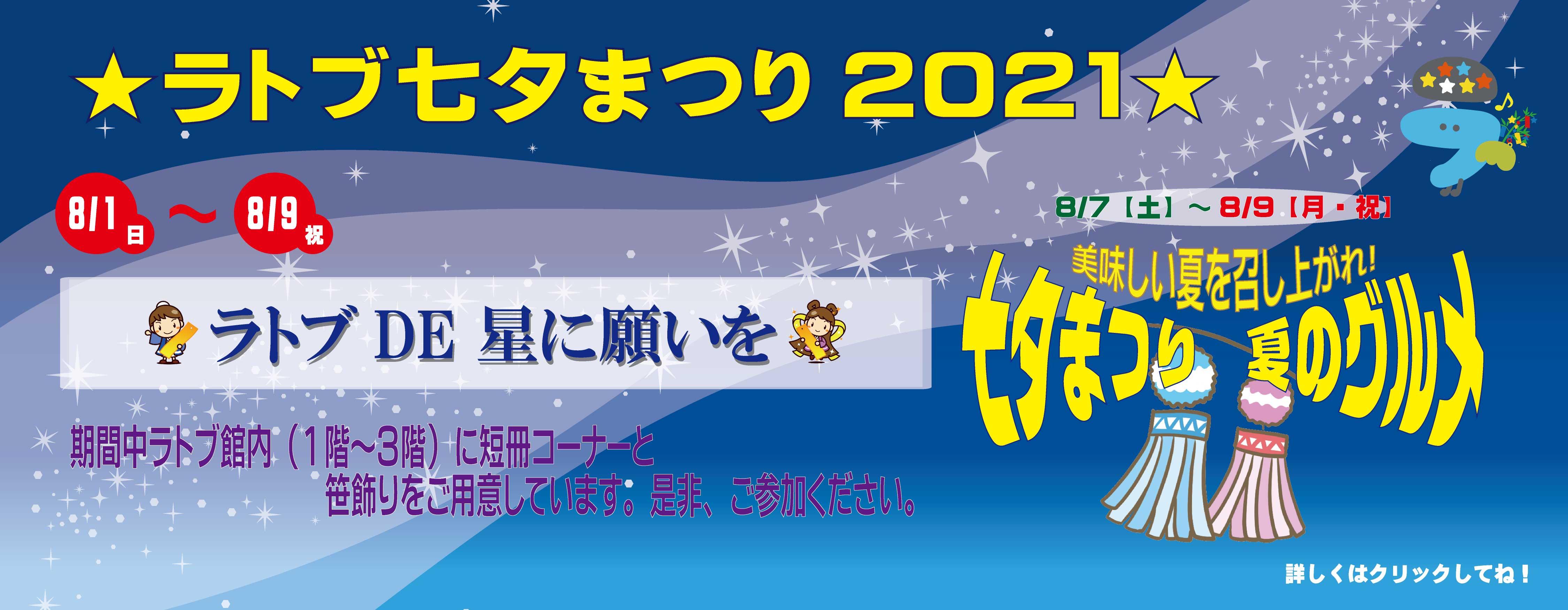 ラトブ 七夕まつり2021