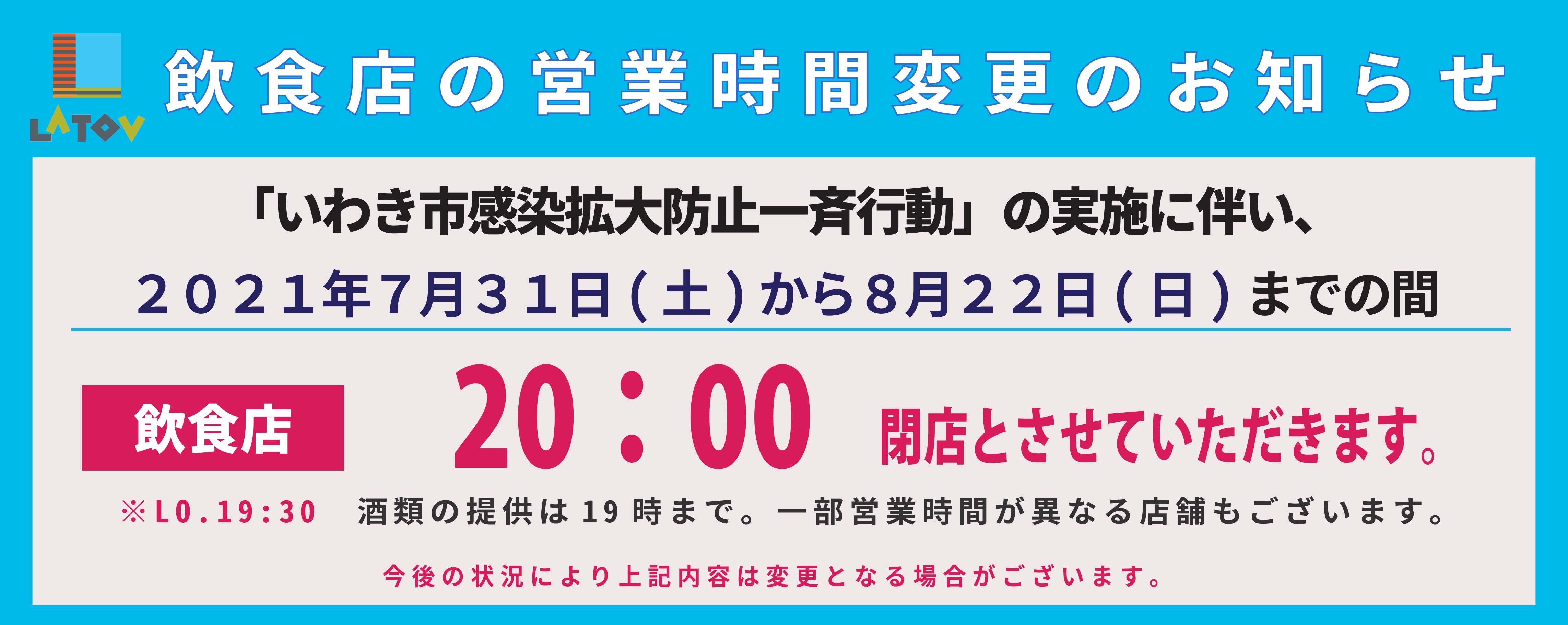 飲食店営業時間変更2021.7.31-8.22