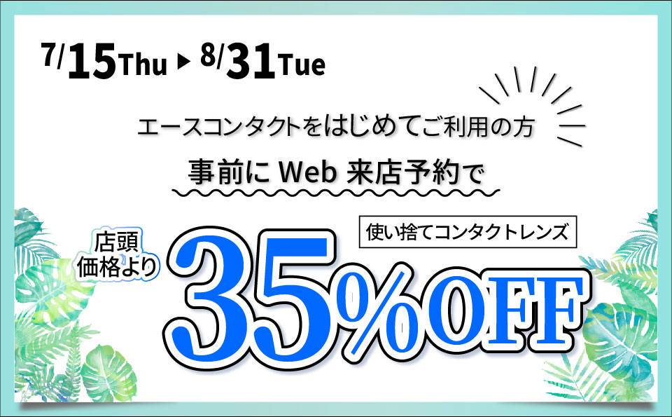 【ご利用が初めての方限定】事前WEBにてご来店予約された方に35%OFF!!