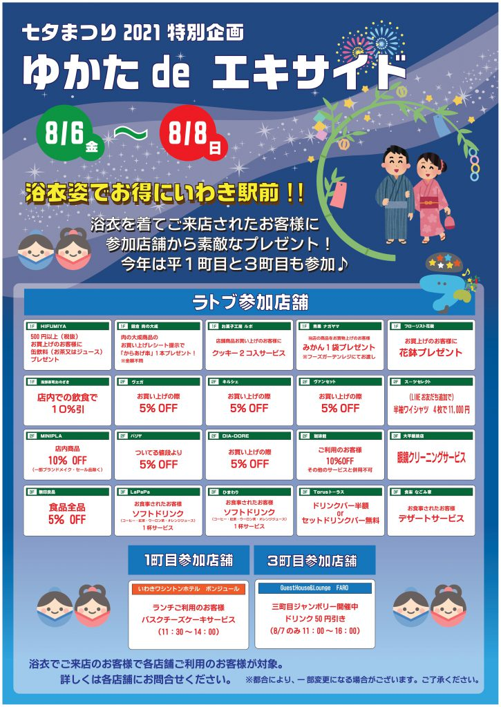 【ゆかた de エキサイド】8/6~8