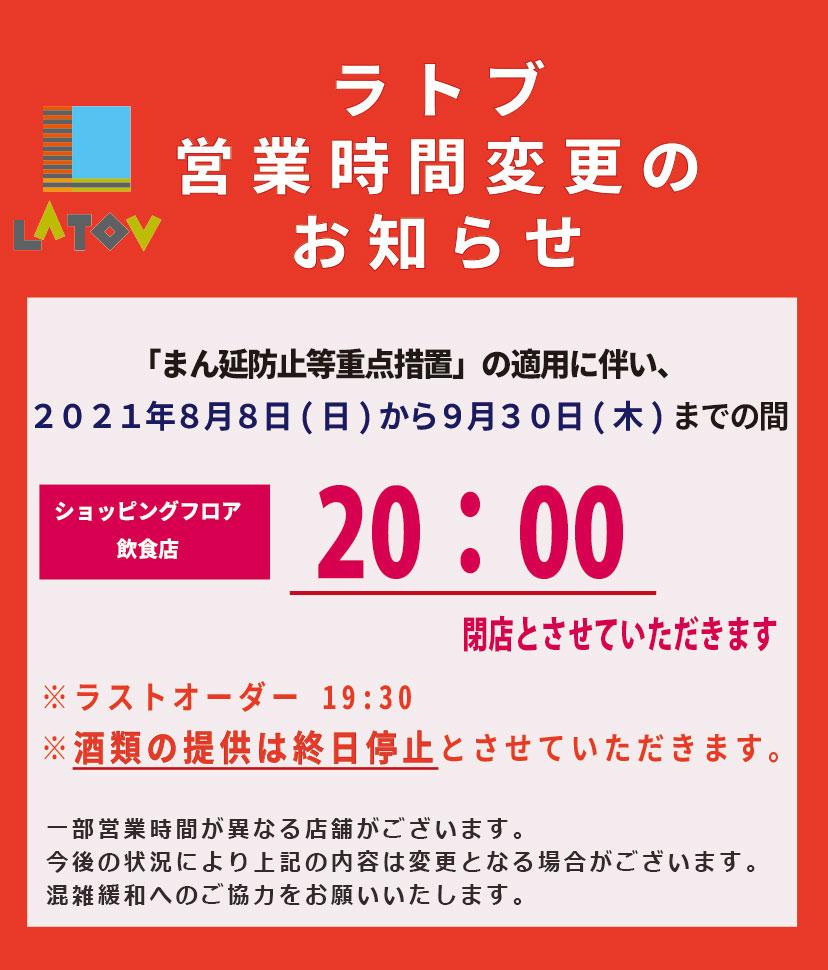 ラトブ営業時間変更のお知らせ2021.8.8-9.30