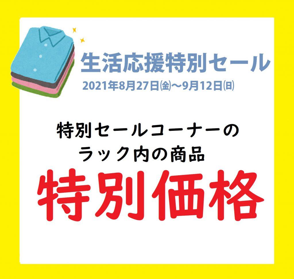 生活応援特別セール開催!